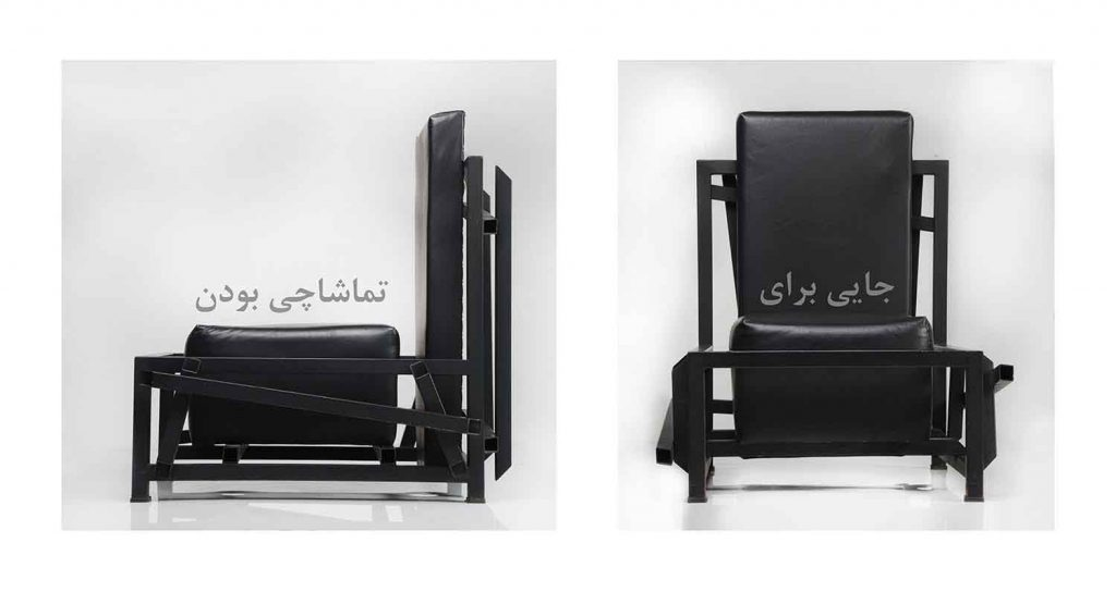 Art-of-Production-1977-1978-leather-metal-various-dimensions-Farsi-text_-A-place-to-be-a-spectator--1024x544