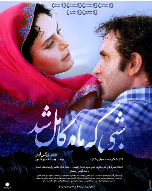 Shabi_Ke_Mah_Kamel_Shod_Poster