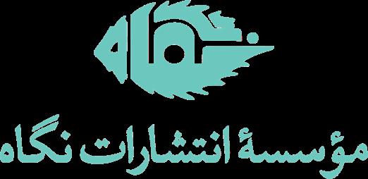 Logo-Negah-Publications
