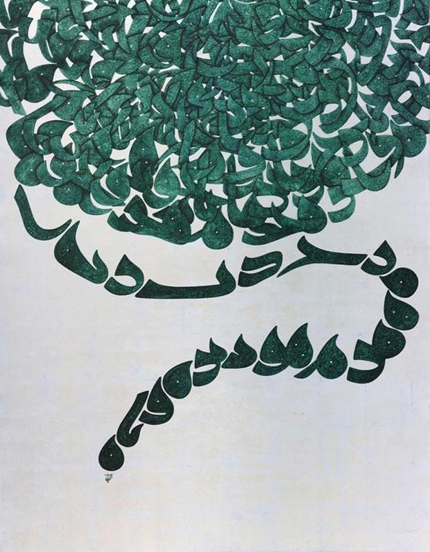 Azra-Aghighi-Bakhshayeshi_Bismillahi-Rahim_2012_620