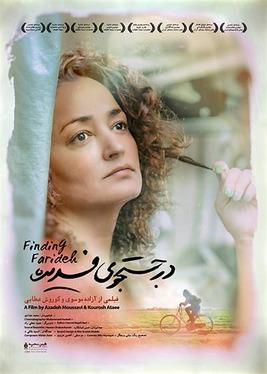 Finding_Farideh_(2017)