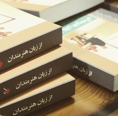 شروع زمستان با انتشار و رونمایی از دو کتابِ تخصصی هنر