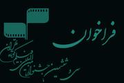 معرفی اعضای انتخاب بخش مستند جشنواره فیلم کوتاه
