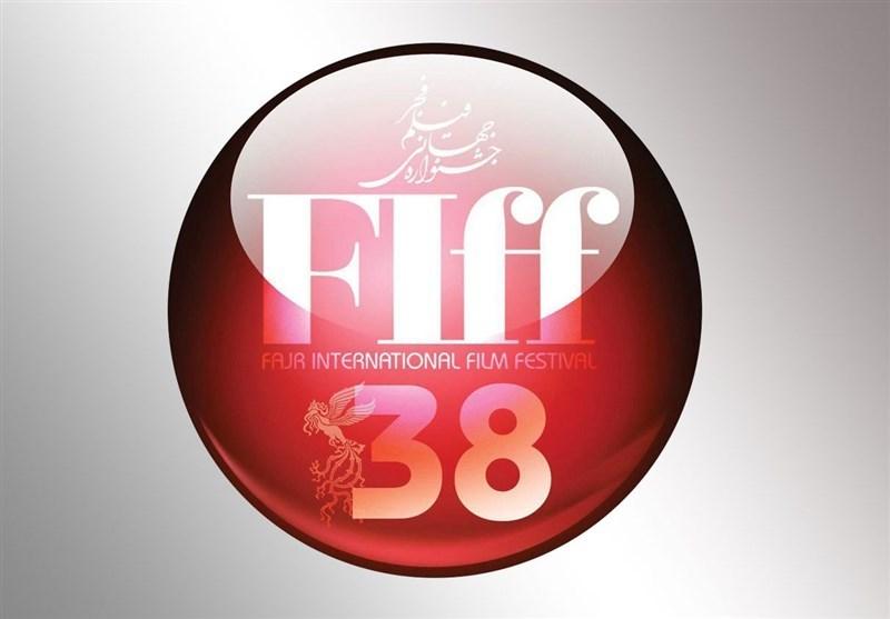 انتشار فراخوان سی و هشتمین جشنواره جهانی فیلم فجر