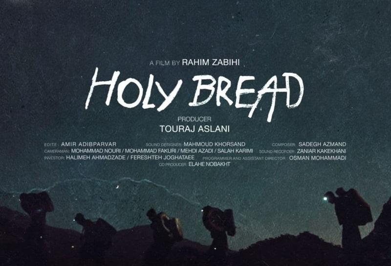حضور دو مستند از ایران در جشنواره فیلم «سرزمین همه» ایتالیا