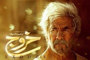 تصمیم غیرمنتظره ابراهیم حاتمیکیا برای عرضه خانگی فیلمِ خروج