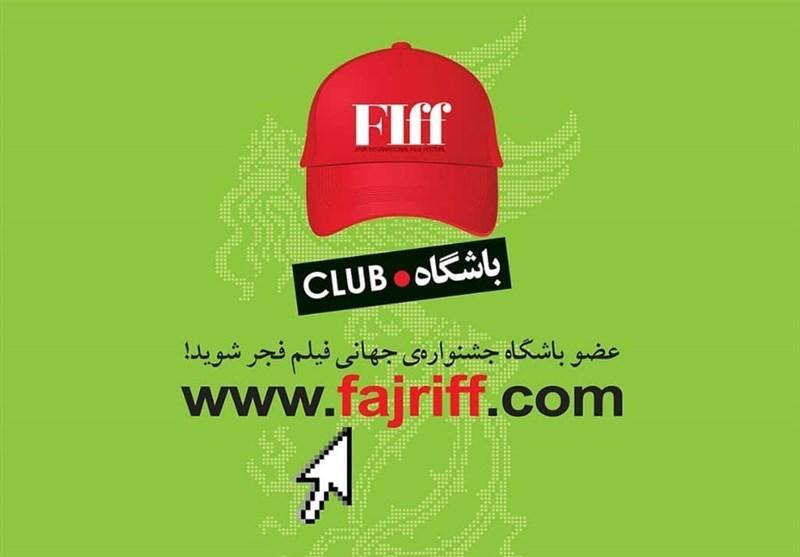 ثبتنام باشگاه مخاطبان جشنواره جهانی فجر آغاز شد