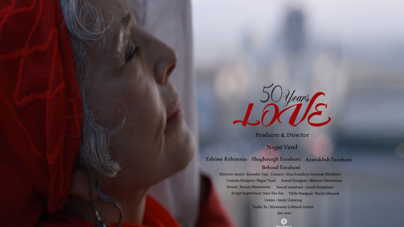 «پنجاه سال عشق» جایزه بخش زن در سینمای جشنواره کنورلد را از آن خود کرد