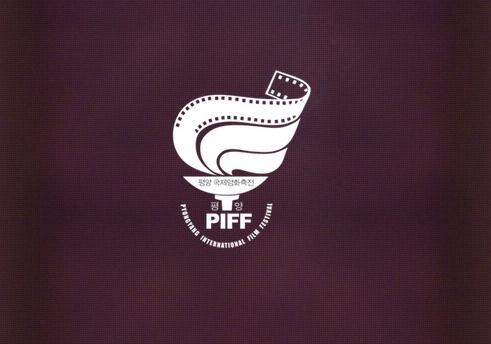 جشنواره بین المللی فیلم پیونگ یانگ