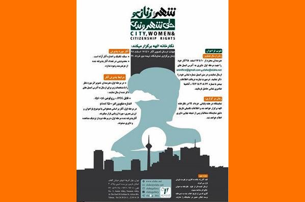 فراخوان نمایشگاه شهر، زنان و حق شهروندی منتشر شد