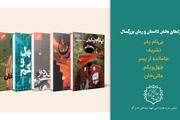 معرفی نامزدهای داستان بلند و رمان جایز «اندرزگو»