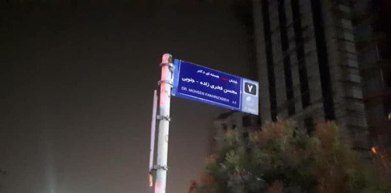 معترضان نام خیابان شجریان را به شهید فخری زاده تغییر دادند