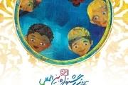 سی و دومین جشنواره فیلم کودک، پیامی برای کودکان سیل زده