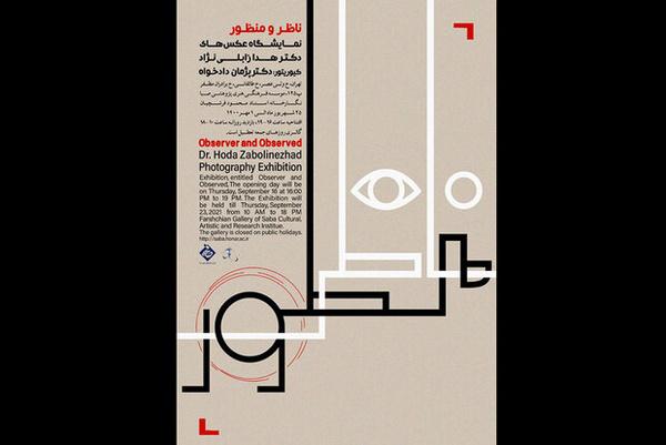نمایشگاه عکس «ناظر و منظور» برگزار میشود