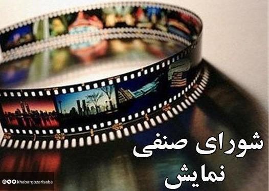 شورای صنفی نمایش سخنان مدیر حوزه هنری را فاقد صحت دانست