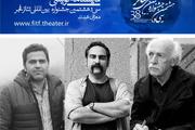 معرفی داوران نمایشنامهنویسی جشنواره تئاتر فجر