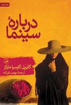 کتابهای سینمایی