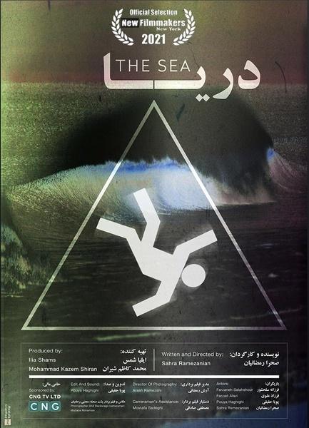اولین حضور جهانی «دریا» در آمریکا