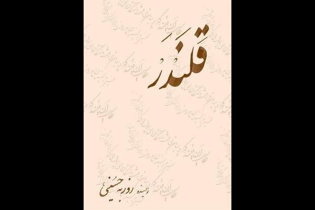 «قلندر» اثر روزبه حسینی منتشر شد