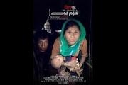 «شرم بودا» بهترین مستند جشنواره فیلمهای مستقل لسآنجلس شد