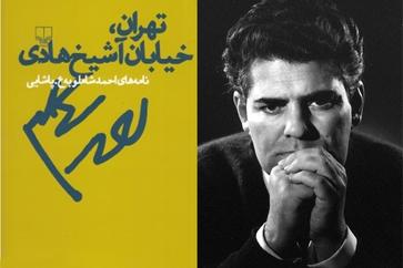 معرفی کتاب تهران، خیابان آشیخ هادی