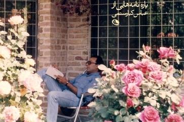 پاره نامههایی از عباس کیارستمی به همسرش