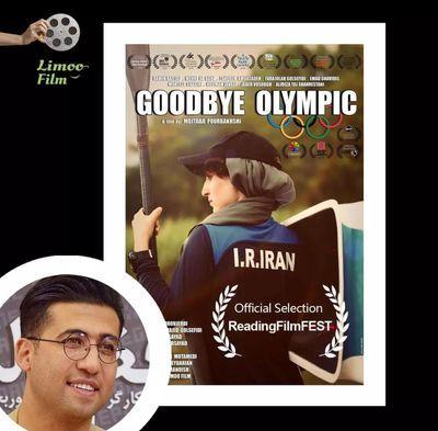 جشنواره ریدینگفیلم آمریکا میزبان «خداحافظ المپیک» میشود