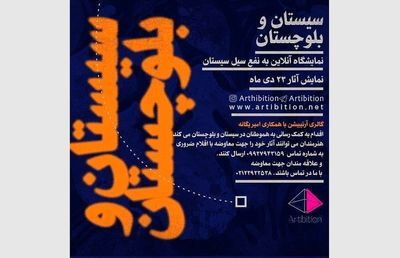 هنرمندان تجسمی به یاری سیلزدگان سیستان و بلوچستان آمدند