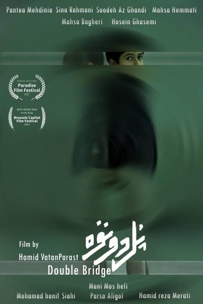 «پل دونفره» بهترین فیلم جشنواره بروکسل شد