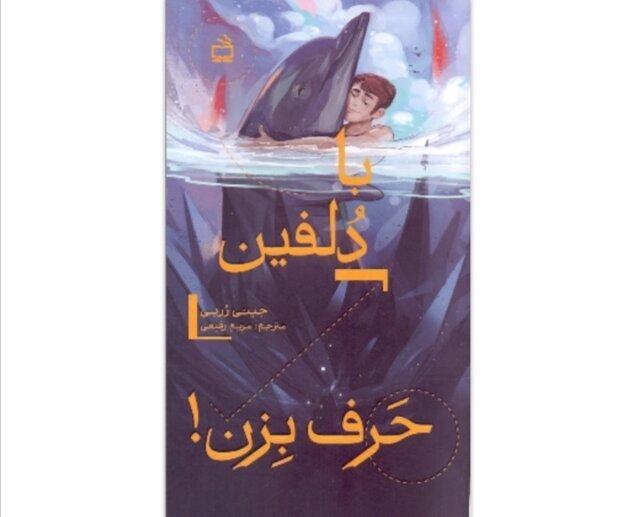 «با دلفین حرف بزن» رمانی درباره اوتیسم منتشر شد