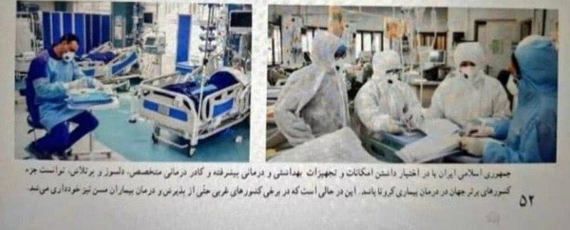 درس «موفقیت ایران در کنترل کرونا» از کتاب پایه نهم حذف شد