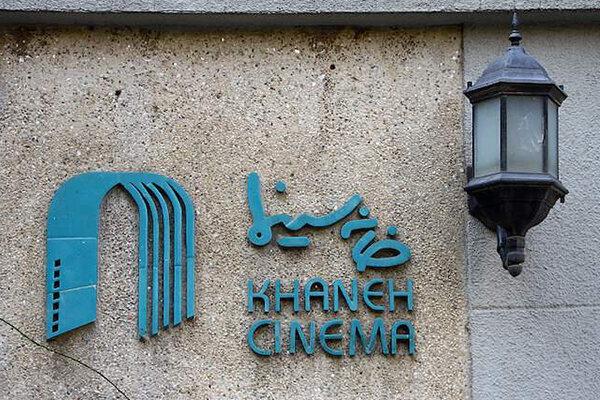 جزئیاتی از هزینههای خانه سینما در هفت ماه نخست امسال منتشر شد