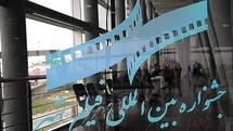 هفتمین جشنواره بین المللی فیلم شهر در تهران برگزار می شود