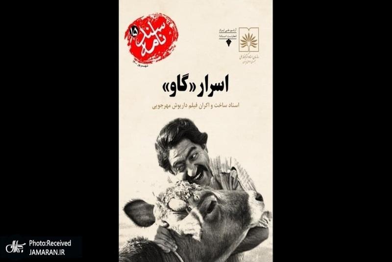انتشار اسناد و هزینه فیلم گاو مهرجویی بعد از نیم قرن