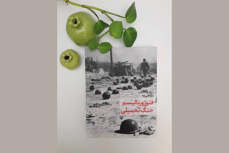 کتاب «فوتوژورنالیسم جنگ تحمیلی» رونمایی میشود