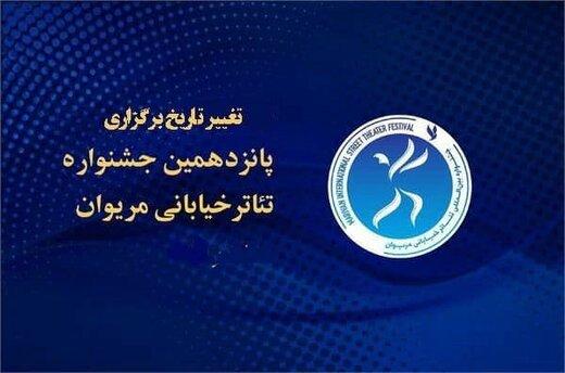 برگزاری جشنواره تئاتر خیابانی مریوان، به تعویق افتاد