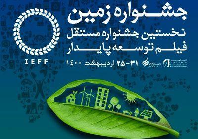 جشنواره فیلم «زمین» در اردیبهشت ۱۴۰۰، برگزار میشود