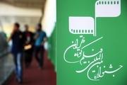 بلیت فروشی برای جشنواره فیلم کوتاه تهران در دست بررسی است