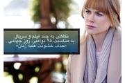 چند فیلم و سریال با موضوع خشونت علیه زنان