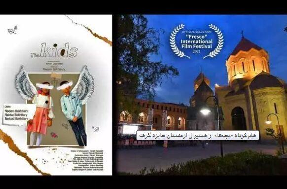 فیلم کوتاه «بچهها» از ارمنستان جایزه گرفت
