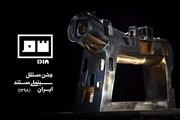 نامزدهای جشن مستقل سینمای مستند مشخص شدند