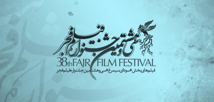 معرفی فیلمهای سی و هشتمین جشنواره فیلم فجر