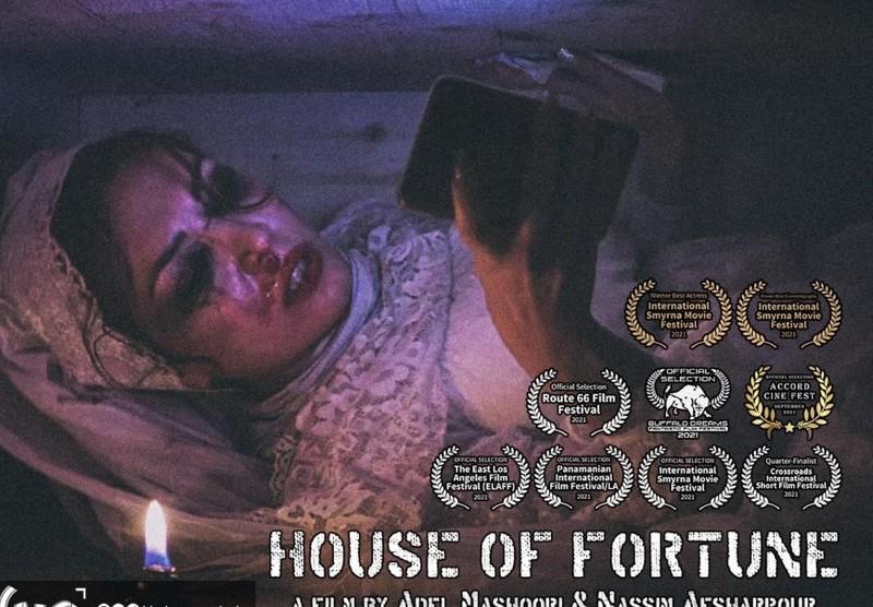 فیلم کوتاه «خانه بخت» همزمان در ۳ جشنواره آمریکایی