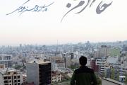 مستند «خانه ام کجاست؟» ، موضوع بحران مسکن در شهر تهران