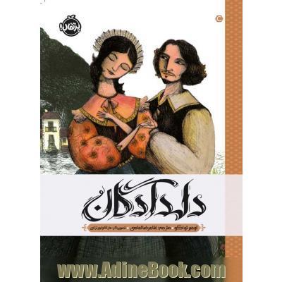 انتشار نسخهای از کتاب امبرتواکو مخصوص بچهها