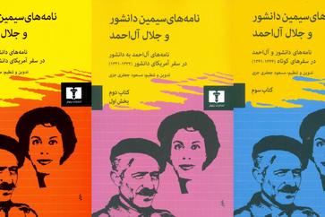 معرفی کتاب نامههای سیمین دانشور و جلال آل احمد