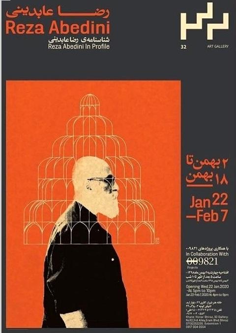افتتاح گالری ۳۲ در شیراز