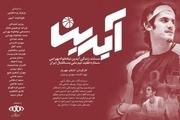 روایت زندگی بسکتبالیست نامدار در «آیدین»