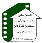 درخواست انجمن برنامه ریزان و دستیاران کارگردان سینما برای واکسیناسیون