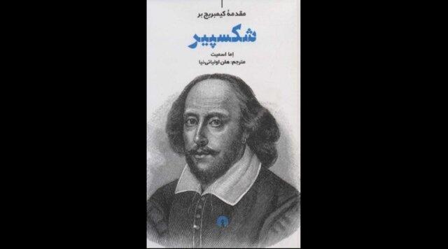 کتابی درباره «شکسپیر» منتشر شد